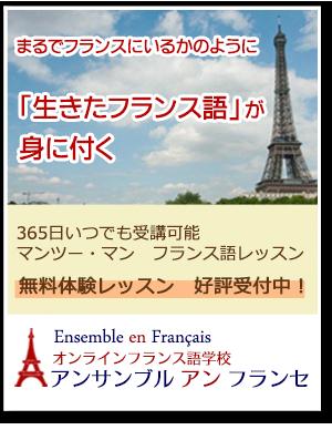 オンラインフランス語学校アンサンブルアンフランセ