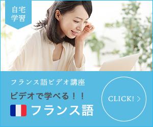 ビデオで学べる!フランス語ビデオ講座 アンサンブルアンフランセ