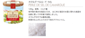 カマルグの塩 〜Perle de selペルルドセル〜
