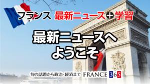 FRANCE 365 「最新ニュース」へようこそ