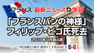 「フランスパンの神様」フィリップ・ビゴ氏死去 -9月第4週 フランス最新ニュース-
