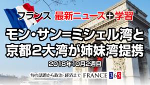 「モン・サン=ミシェル湾と京都の宮津湾・伊根湾が姉妹湾提携」 -10月第2週 フランス最新ニュース-
