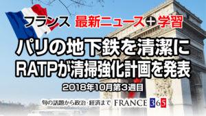 「パリの地下鉄を清潔に RATPが清掃強化計画を発表 汚名返上なるか」 -10月第3週 フランス最新ニュース-