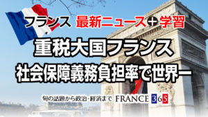 「重税大国フランス、社会保障義務負担率で世界一」 -フランス最新ニュース-