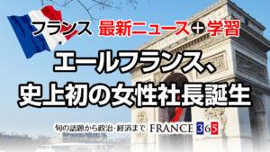 「エールフランス、史上初の女性社長誕生」-フランス最新ニュース-