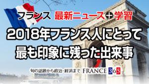 「2018年フランス人にとって最も印象に残った出来事」-フランス最新ニュース-