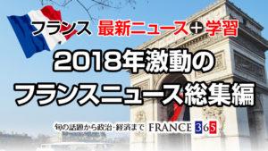 「2018年激動のフランスニュース総集編」-フランス最新ニュース-