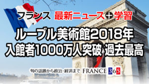 「ルーブル美術館 2018年の入館者が1000万人を突破 過去最高に」-フランス最新ニュース-