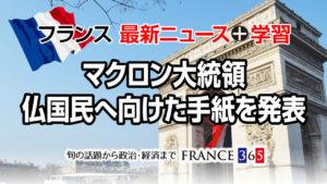 マクロン大統領  フランス国民へ向けた手紙を発表「みんなで議論していこう」-フランス最新ニュース-