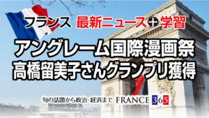 アングレーム国際漫画祭 高橋留美子さんがグランプリを獲得-フランス最新ニュース-