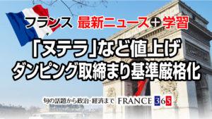 「ヌテラ」など値上げ ダンピングの取り締まり基準を厳格化-フランス最新ニュース-
