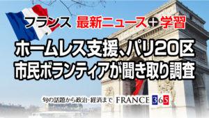 ホームレス支援のため、パリ20区で市民ボランティアが聞き取り調査を実施-フランス最新ニュース-