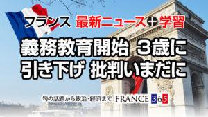 義務教育の開始年齢3歳に引き下げ 批判はいまだに-フランス最新ニュース-