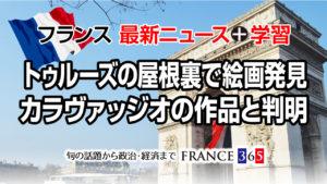 トゥルーズの屋根裏で発見された絵画、カラヴァッジオの作品と判明-フランス最新ニュース-