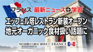エッフェル塔のレストラン 地元産のオーガニックな食材のレストランに生まれ変わる -3月第2週 フランス最新ニュース-