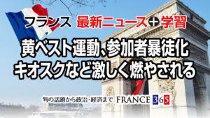 黄色いベスト運動、参加者が暴徒化 キオスクなどが激しく燃やされる-3月第3週 フランス最新ニュース-