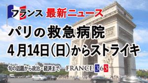 パリの救急病院 4月14日(日)からストライキ-4月第2週 フランス最新ニュース-