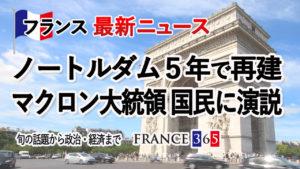 ノートルダム大聖堂「5年で再建」マクロン大統領が国民に向け演説-4月第3週 フランス最新ニュース-