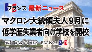 マクロン大統領夫人、低学歴の失業者向け学校を9月に開校-4月第4週 フランス最新ニュース-
