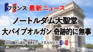 ノートルダム大聖堂の大パイプオルガン 奇跡的に無事-5月第1週 フランス最新ニュース-