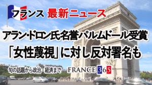 カンヌ映画祭:アラン・ドロン氏が名誉パルムドールを受賞 「女性蔑視」に対して反対署名も-5月第4週 フランス最新ニュース-