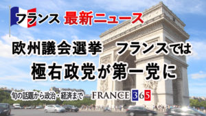 欧州議会選挙 フランスでは極右政党が第一党に-5月第5週 フランス最新ニュース-