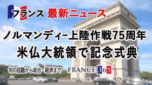 ノルマンディー上陸作戦75周年、米仏大統領で記念式典-6月第1週 フランス最新ニュース-