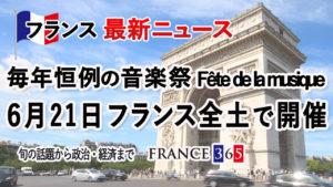 毎年恒例の音楽祭、6月21日フランス全土で開催-6月第3週 フランス最新ニュース-