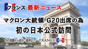 マクロン大統領、G20出席の為 初の日本公式訪問  27日には天皇陛下と昼食会-6月第4週 フランス最新ニュース-