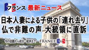 日本人妻による子供の「連れ去り」フランスで非難の声 フランス人の夫らがマクロン大統領に直訴-7月第1週 フランス最新ニュース-