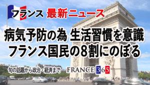 フランスは健康意識が高い 国民の8割が病気予防のため生活習慣に気を付けている-7月第2週 フランス最新ニュース-