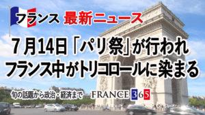 7月14日 パリ祭がおこなわれフランス中がトリコロールに染まる-7月第3週 フランス最新ニュース-
