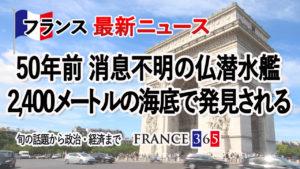 50年前消息をたったフランスの潜水艦 海底で発見される-7月第4週 フランス最新ニュース-