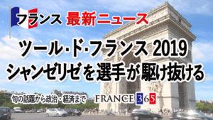 ツール・ド・フランス2019 シャンゼリゼ大通りを選手が駆け抜ける-8月第1週 フランス最新ニュース-