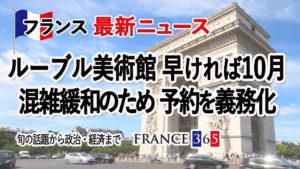 ルーヴル美術館 混雑緩和のため予約を義務化 早ければ10月にも-8月第2、3週 フランス最新ニュース-