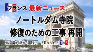 ノートルダム寺院修復のための工事 再開される-8月第4週 フランス最新ニュース-
