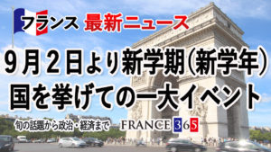 9月2日より新学期 国を挙げての一大イベント-8月第5週 フランス最新ニュース-