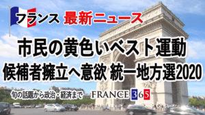 統一地方選挙2020 黄色いベスト運動が候補者擁立へ意欲-9月第2週 フランス最新ニュース-