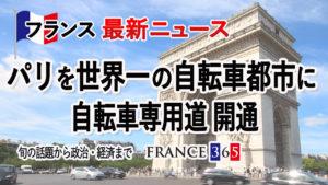 パリを世界一の自転車都市に 自転車専用道開通-9月第3週 フランス最新ニュース-