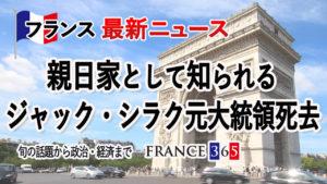 親日家として知られるジャック・シラク元大統領死去 享年86歳-9月第4週 フランス最新ニュース-