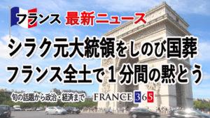 シラク元大統領をしのび国葬 フランス全土で1分間の黙とう-10月第1週 フランス最新ニュース-