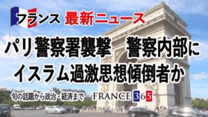 パリ警察署襲撃 警察内部にイスラム過激思想傾倒者か-10月第2週 フランス最新ニュース-