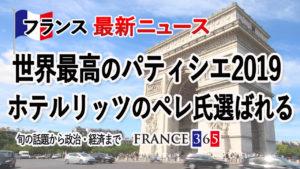 世界最高のパティシエ2019 ホテルリッツのペレ氏選ばれる-10月第3週 フランス最新ニュース-