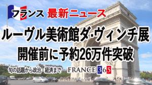 ルーヴル美術館ダ・ヴィンチ特別展 開催前に予約26万件突破-10月第4週 フランス最新ニュース-