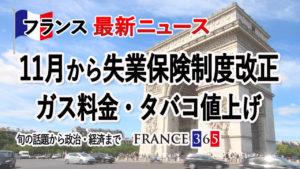 フランス 11月からガス料金・タバコ値上げ 失業保険制度改正など-11月第1週 フランス最新ニュース-