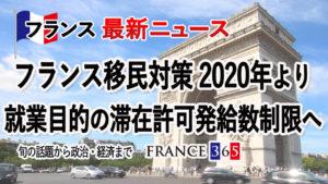 フランス移民対策 2020年より《就業目的》の滞在許可 発給数制限へ-11月第2週 フランス最新ニュース-