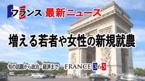 増える若者や女性の新規就農-11月第3週 フランス最新ニュース-