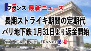 パリ地下鉄 長期スト期間の定期代 31日より返金開始-1月第5週 フランス最新ニュース-