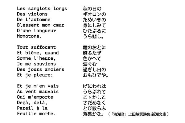 落ち葉 詩 フランス