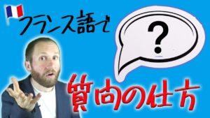 Vol.83「Est-ce que」を使った質問の作り方 楽しく学ぶフランス語
